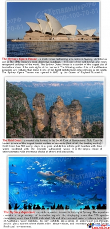 Стенд Достопримечательности Австралии на английском языке в золотисто-зеленых тонах  700*850 мм Изображение #2