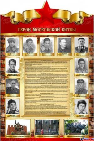 Стенд Герои московской битвы  размер 600*900мм