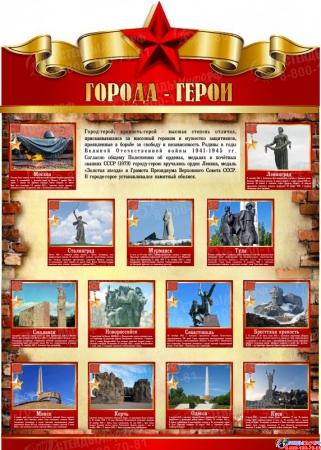 Стенд города-герои ВОВ  790*1100 мм