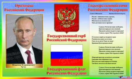 Стенд Государственные символы и Президент Российской Федерации 750*450 мм