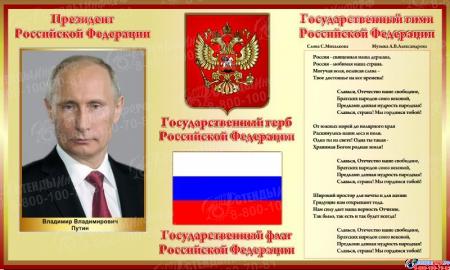 Стенд Государственные символы и Президент Российской Федерации в золотисто-бордовых тонах