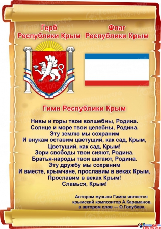 Стенд Государственные символы Республики Крым в виде свитка 280*410мм