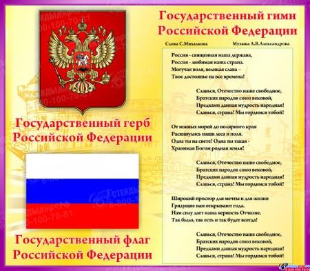 Стенд Государственные символы Российской Федерации для кабинета английского языка