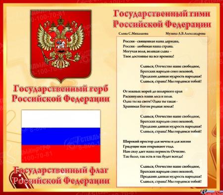 Стенд Государственные символы Российской Федерации для кабинета математики  520*450мм