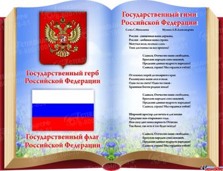 Стенд Государственные символы Российской Федерации на фоне книги