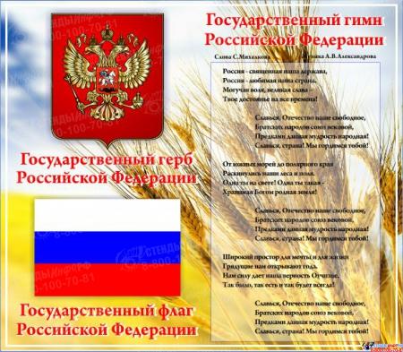 Стенд Государственные символы Российской Федерации на фоне пшеничного поля