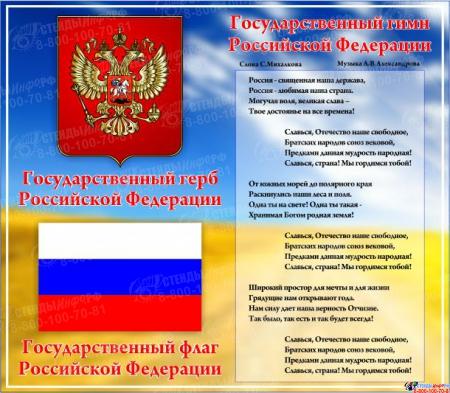 Стенд Государственные символы Российской Федерации на фоне яркого пейзажа
