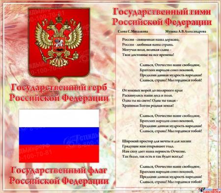 Стенд Государственные символы Российской Федерации в бежевых тонах
