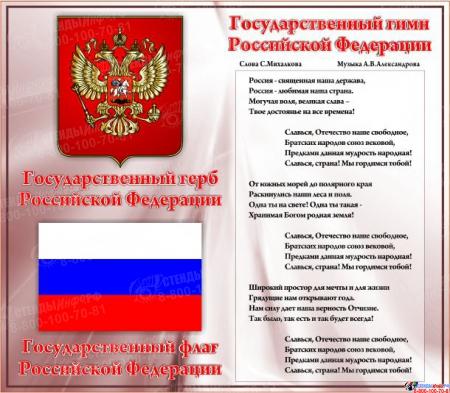 Стенд Государственные символы Российской Федерации в бордовых тонах