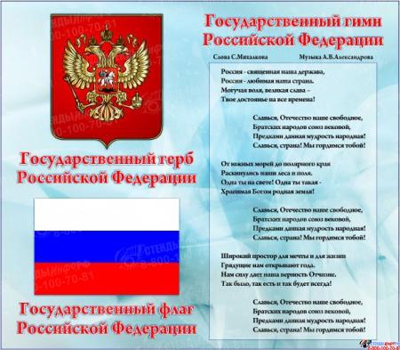 Стенд Государственные символы Российской Федерации в голубых тонах