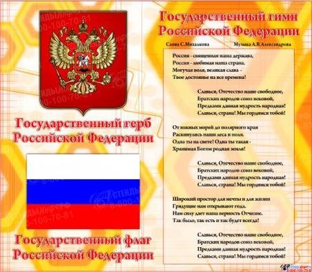 Стенд Государственные символы Российской Федерации в оранжевых тонах
