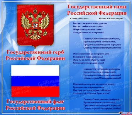 Стенд Государственные символы Российской Федерации в синих тонах