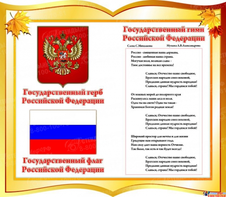 Стенд Государственные символы Российской Федерации в стиле Осень 520*450мм