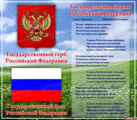 Стенд Государственные символы Российской Федерации в зелено-голубых тонах