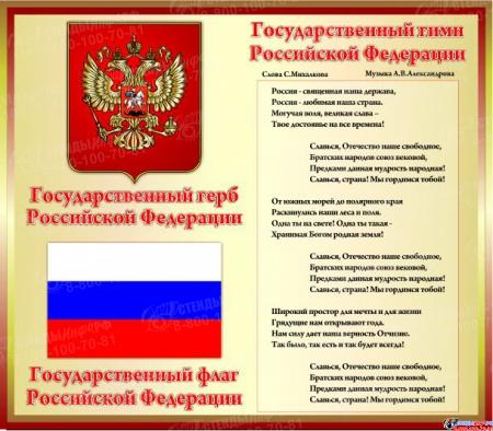Стенд Государственные символы Российской Федерации в золотисто-бордовых тонах