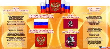 Стенд Государственные символы Российской Федерации в золотистых тонах