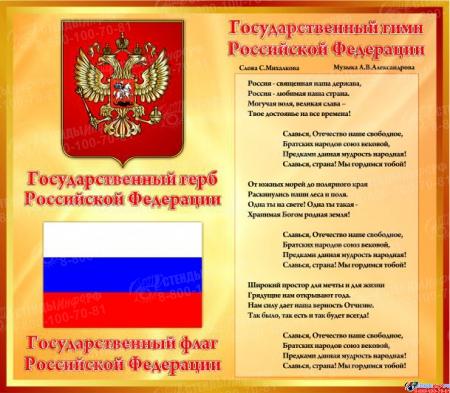 Стенд Государственные символы Российской Федерации в золотых тонах