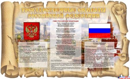 Стенд Государственные символы Российской Федерации