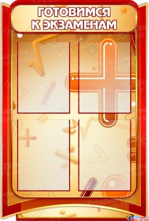 Стенд Готовимся к экзаменам  для кабинета математики в золотисто-бордовых тонах 630*930мм