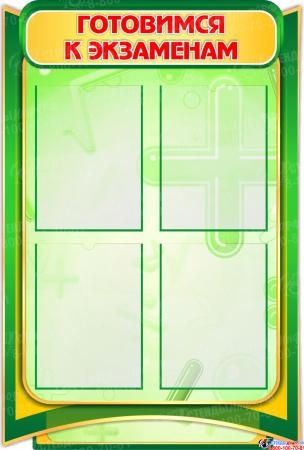 Стенд Готовимся к экзаменам в золотисто-зелёных тонах для кабинета математики  630*940мм