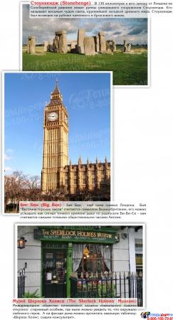Стенд Достопримечательности Великобритании 700*850 мм Изображение #2