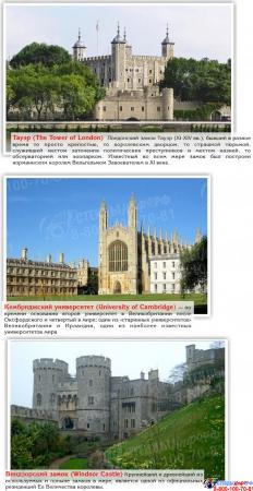 Стенд Достопримечательности Великобритании 700*850 мм Изображение #3