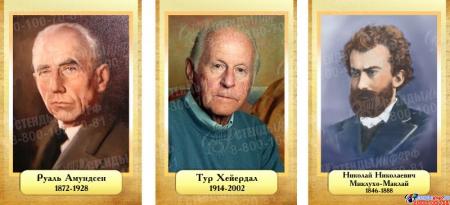 Комплект портретов Знаменитые географы для кабинета географии 320*460 мм Изображение #2