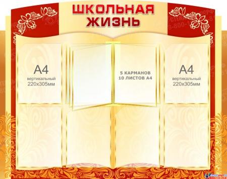 Стенд-композиция Школьная жизнь  в золотисто-бордовых тонах с вертушкой А4 2430*900мм Изображение #1
