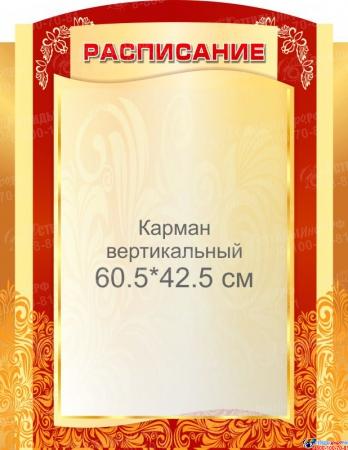 Стенд-композиция Школьная жизнь  в золотисто-бордовых тонах с вертушкой А4 2430*900мм Изображение #2