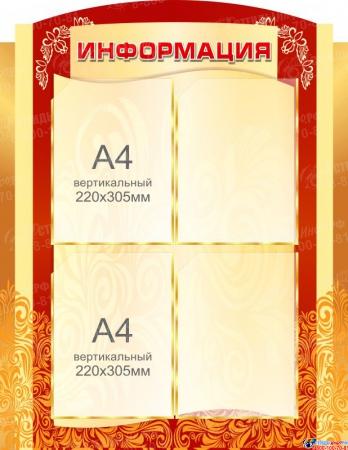 Стенд-композиция Школьная жизнь  в золотисто-бордовых тонах с вертушкой А4 2430*900мм Изображение #3