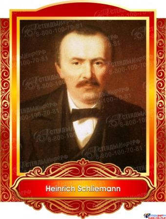 Комплект портретов Знаменитые немецкие деятели в золотисто-красных тонах 260*350 мм Изображение #1