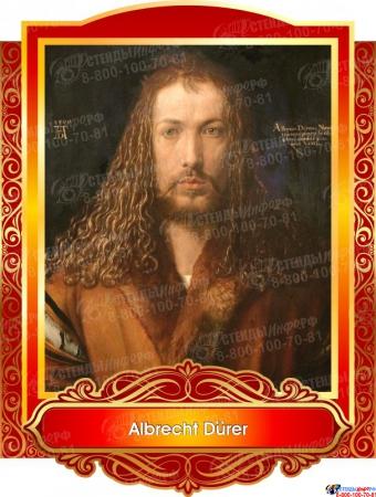 Комплект портретов Знаменитые немецкие деятели в золотисто-красных тонах 260*350 мм Изображение #2