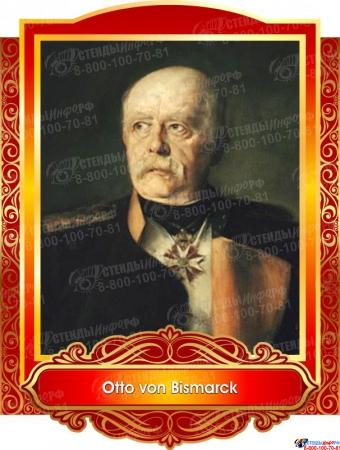 Комплект портретов Знаменитые немецкие деятели в золотисто-красных тонах 260*350 мм Изображение #5