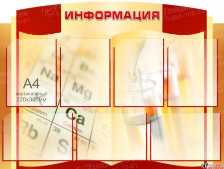 Стенд Информация Бежевый в кабинет химии 1000*750мм