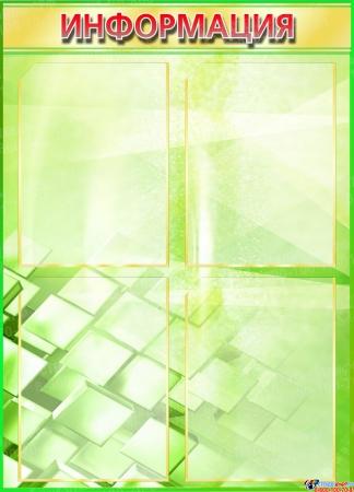 Стенд Информация для кабинета информатики 530*730мм
