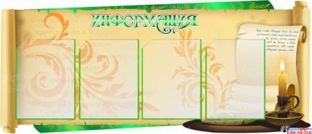 Стенд Информация для кабинета русского языка и литературы в золотисто-зелёных тонах в виде свитка 1180*510мм