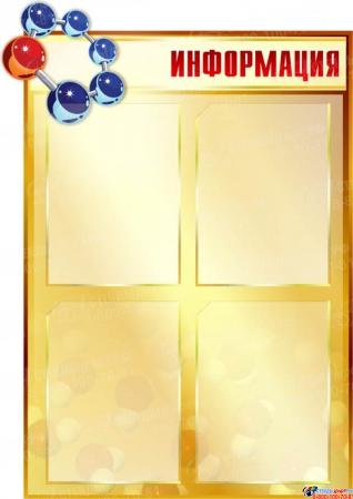 Стенд Информация для кабинета химии в золотисто-коричневых тонах 580*830мм