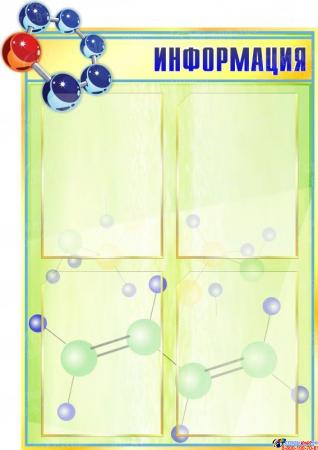Стенд Информация для кабинета химии в золотисто-зеленых тонах 580*830мм