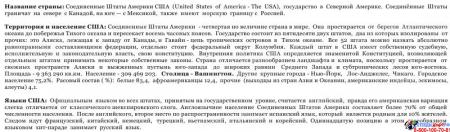 Стенд Достопримечательности США в синих тонах 600*750 мм Изображение #4