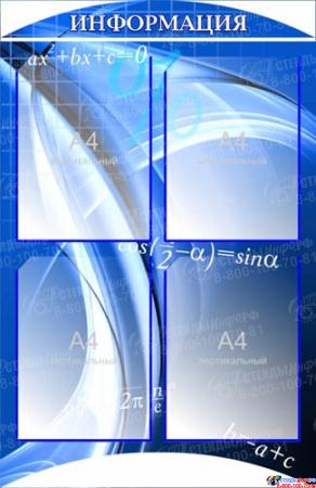Стенд  Информация в кабинет Математики  520*800мм