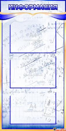 Стенд Информация в кабинет Математики в голубых тонах 450*880мм