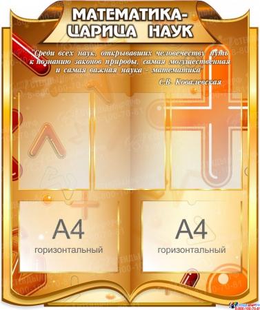 Стенд в кабинет Математики Математика - царица наук с греческим алфавитом 2190*970мм Изображение #2