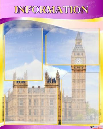 Стенд  Information для кабинета английского в золотисто-сиреневых тонах 600*750 мм