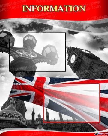 Стенд INFORMATION для кабинета английского языка в стиле Лондон 600*750мм