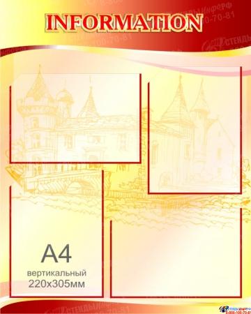 Стенд Information в кабинет французского языка 700*850 мм в бордово-розово-золотистых тонах