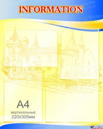 Стенд Information в кабинет французского языка в золотисто-синих тонах 600*750 мм