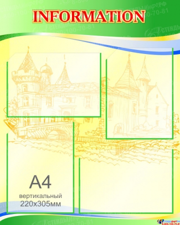 Стенд Information в кабинет французского языка в золотисто-зелёных тонах 600*750 мм