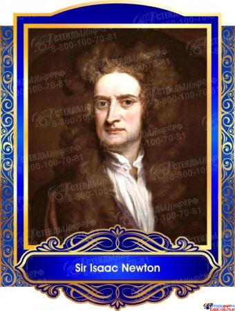 Комплект портретов  Знаменитые Британцы для кабинета английского языка 260*350 мм Изображение #6