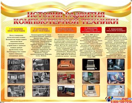 Стенд История развития компьютерной техники в золотисто-оранжевых тонах 1100*850мм