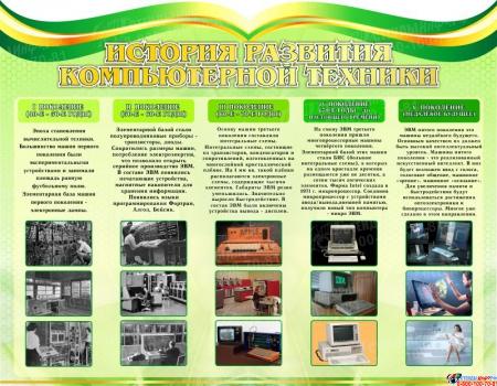 Стенд История развития компьютерной техники в зелёных тонах 1100*850мм